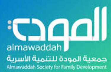 وظائف إدارية نسائية ورجالية في جمعية مودة للتنمية الأسرية  12273