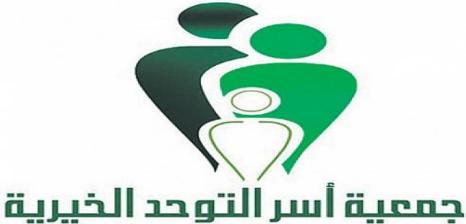 وظائف متنوعة للنساء والرجال تعلن عنها جمعية أسر التوحد الخيرية 13147