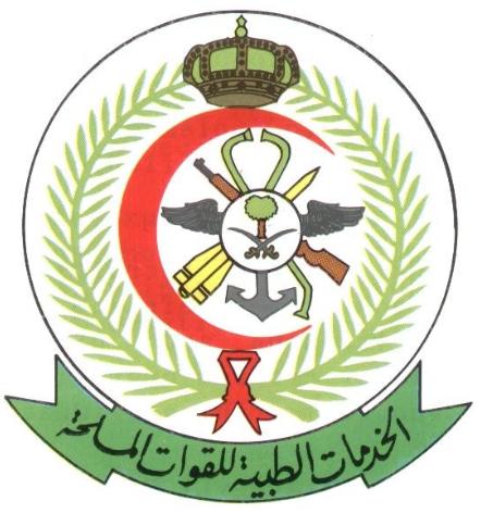 الإدارة العامة للخدمات الطبية للقوات المسلحة تعلن عن 130 وظيفة إدارية وتعليمية وصحية 1315