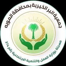 وظائف إدارية جديدة تعلن عنها جمعية البر الخيرية بمحافظة المويه 13195