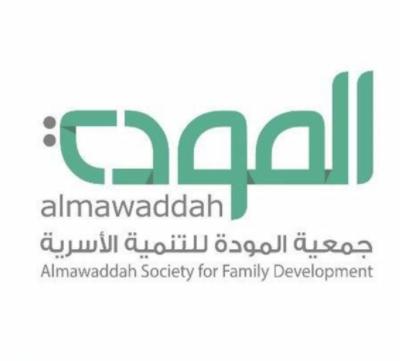 وظائف إدارية بمجال العلاقات العامة للنساء في جمعية مودة للتنمية الأسرية 13281