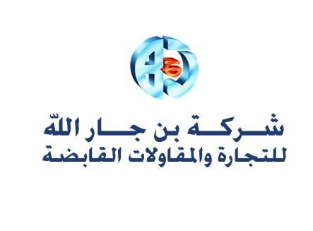 3 وظائف حراسة أمن براتب 4000 في شركة عبد الله ناصر جار الله للمقاولات 13285