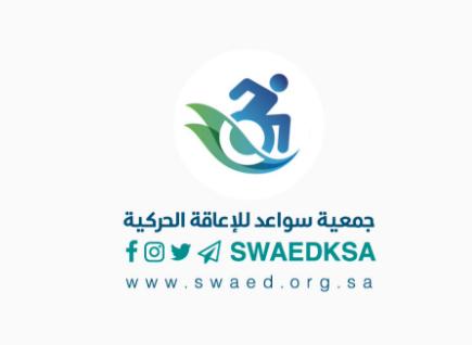 وظائف جديدة تعلن عنها جمعية سواعد للإعاقة الحركية في الشرقية 13290