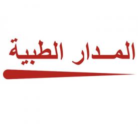 شركة المدار الطبية تعلن عن توفر وظائف قانونية للرجال والنساء براتب 4500 1372