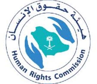 3 وظائف تقنية للرجال والنساء جديدة تعلن عنها هيئة حقوق الإنسان 1373