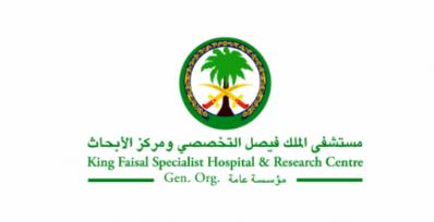 وظائف صحية نسائية وللرجال يعلن عنها مستشفى الملك فيصل التخصصي 14111