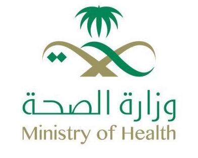 وزارة الصحة السعودية تعلن عن برنامجها المنتهي بالتوظيف  1414