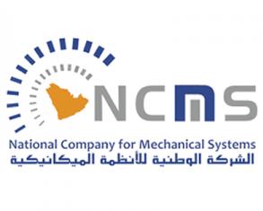 وظائف إدارية جديدة تعلن عنها الشركة الوطنية للأنظمة الميكانيكية 14147