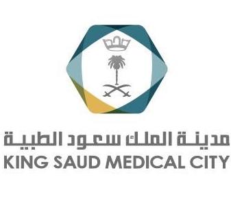 وظائف إدارية نسائية وللرجال في مدينة الملك سعود الطبية 1417