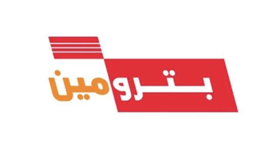 وظائف قانونية جديدة نسائية وللرجال في شركة بترومين في جدة 14241