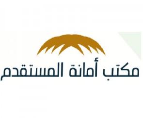وظائف إدارية نسائية ورجالية براتب أزيد من 4000 في مؤسسة أمانة المستقدم للاستقدام 14272