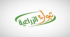 وظائف جديدة للنساء والرجال في شركة تبوك للتنمية الزراعية في جدة 14275