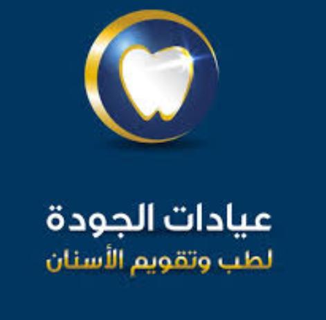 جدة - 3 وظائف جديدة للرجال والنساء في شركة عيادات الجودة لطب وتقويم الاسنان المحدودة 1456