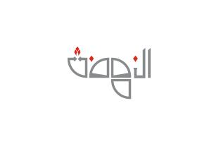 جمعية النهضة النسائية الخيرية توفر وظائف نسائية إدارية في الرياض 1570