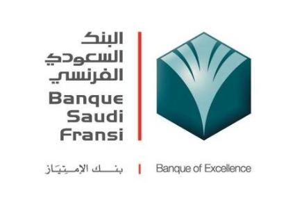 البنك السعودي الفرنسي يوفر وظائف إدارية جديدة للنساء والرجال 1609