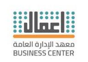 مركز الأعمال في معهد الإدارة العامة يطلق برنامج اللغة الإنجليزية المكثفة 16129
