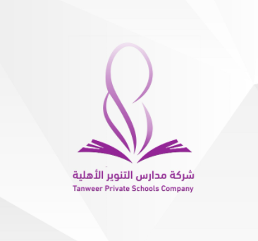 وظائف تعليمية للنساء بعدة تخصصات في مدارس التنور الأهلية 17121