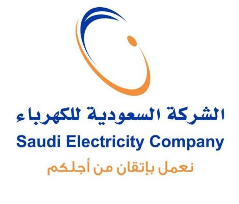 وظائف إدارية في الشركة السعودية للكهرباء 1718