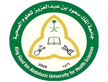 وظائف مدخلي بيانات وتقنية في جامعة الملك سعود بن عبد العزيز للعلوم الصحية 1811