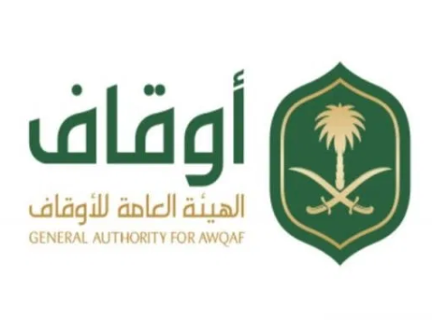 وظائف إدارية جديدة في الهيئة العامة للأوقاف في الرياض 1846