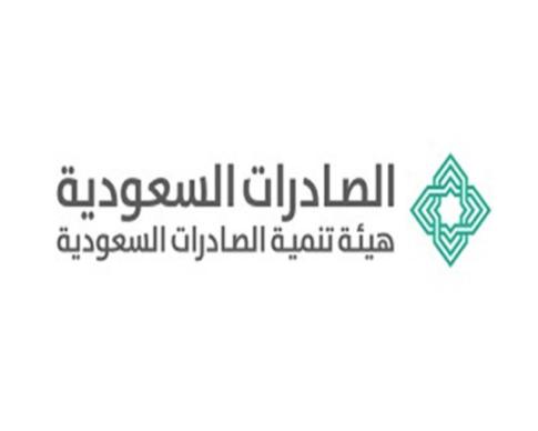 هيئة تنمية الصادرات السعودية تعلن عن وظائف إدارية نسائية ورجال 1917
