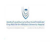 وظائف إدارية في جامعة الملك عبد الله بن عبد العزيز الجامعي 19_10