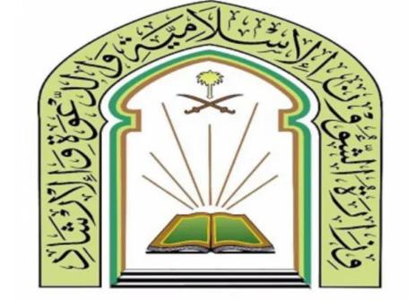 وزارة الشؤون الإسلامية والدعوة والإرشاد تعلن عن وظائف بسلم رواتب الموظفين العام 2024