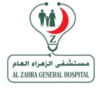 8 وظائف إدارية ومتنوعة في مستشفى الزهراء العام 2026