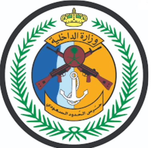 افتتاح باب التسجيل والقبول على وظائف المديرية العامة لحرس الحدود 210