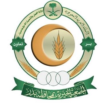وظائف نسائية إدارية جديدة في الجمعية الخيرية بمحافظة بدر 2152