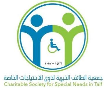 وظائف إدارية ومتنوعة للنساء والرجال في جمعية الطائف الخيرية 2158