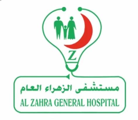 وظائف نسائية وللرجال في مستشفى الزهراء العام 2215
