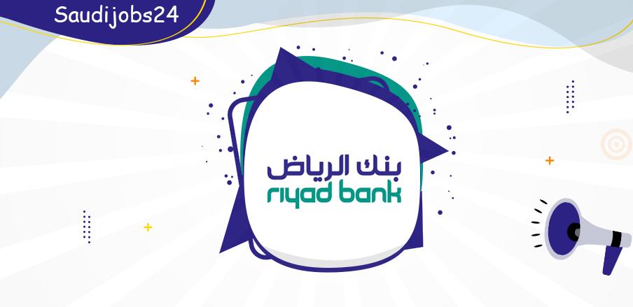 وظائف إدارية نسائية ورجالية يعلن عنها بنك الرياض 22212