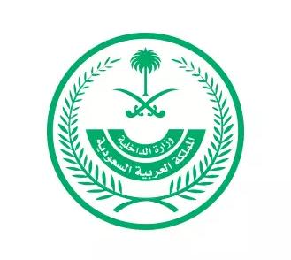 وزارة الداخلية تعلن بدء التقديم للوظائف في القوات الخاصة للأمن البيئي 2224