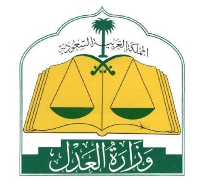 وظائف في المرتبة السابعة تعلن عنها وزارة العدل 2231