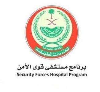 وظائف إدارية وسكرتارية في برنامج مستشفى قوى الأمن 2324