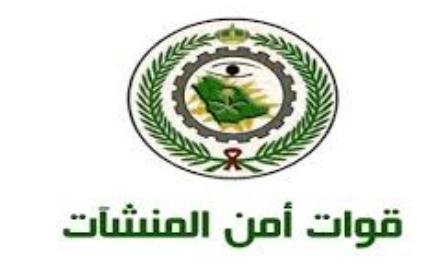 قوات أمن المنشآت تعلن نتائج القبول النهائي على رتبة جندي 2361