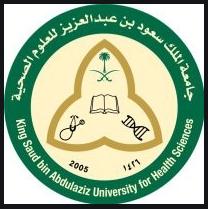 وظائف إدارية في جامعة الملك سعود للعلوم الصحية 242