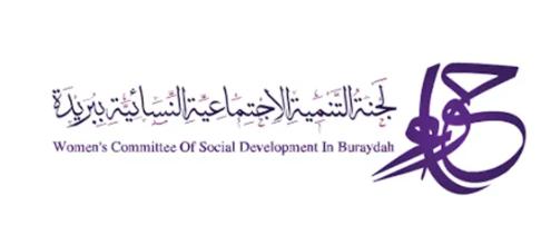 وظائف نسائية جديدة في لجنة التنمية الاجتماعية النسائية ببريدة 2447