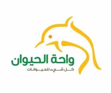وظائف_نسائية - وظائف نسائية إدارية تعلن عنها شركة واحة الحيوان بعدة مدن 2462