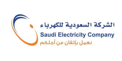 وظائف إدارية نسائية ورجالية في الشركة السعودية للكهرباء في الرياض 2551