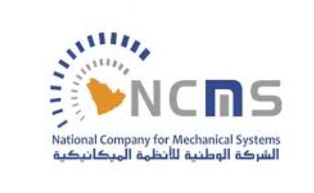 وظائف جديدة للنساء والرجال في الشركة الوطنية للأنظمة الميكانيكية 2655