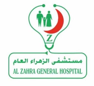 مستشفى الزهراء العام يوفر وظائف جديدة نسائية ورجالية 2660