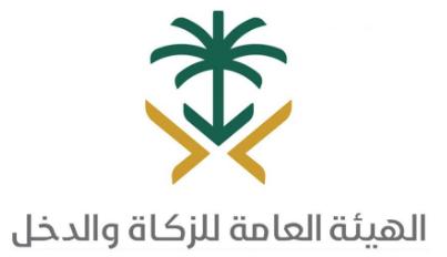 الهيئة العامة للزكاة والدخل تعلن عن وظائف إدارية نسائية وللرجال 2661