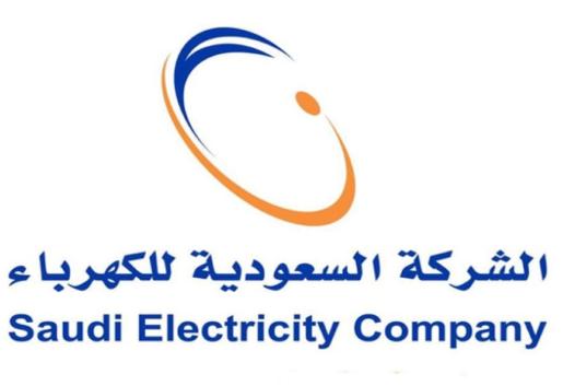 شركة الكهرباء السعودية عن توفر وظائف إدارية جديدة 2712