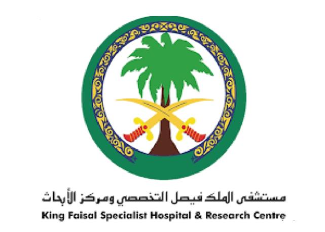 وظائف إدارية وصحية لحملة الثانوية وما فوق في مستشفى الملك فيصل التخصصي ومركز الأبحاث 2816