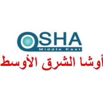 وظائف هندسية براتب 11000 بدوام جزئي في شركة أوشا للأمن والسلامة 3133