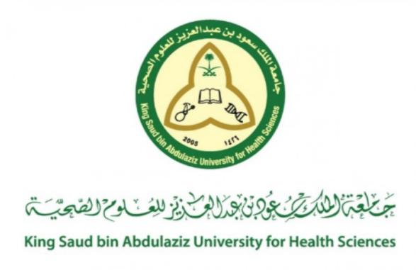 وظائف إدارية للنساء والرجال في جامعة الملك سعود للعلوم الصحية في الرياض 3432