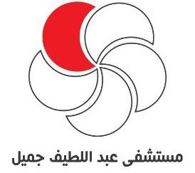 وظائف إدارية لحملة الثانوية وما فوق في مستشفى عبد اللطيف جميل للتأهيل والعيادات 3499
