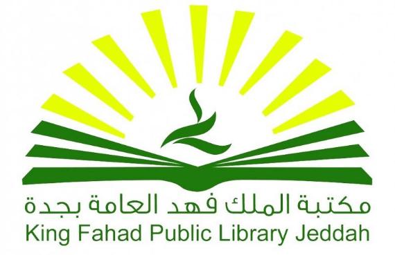 4 دورات تدريبية مجانية عن بعد في مكتبة الملك فهد العامة 4105